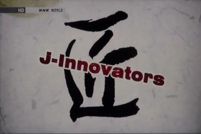 NHK WORLD Science View「匠スペシャル」